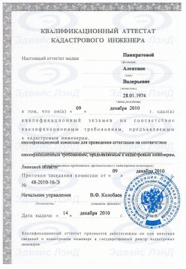 Лицензии и Аттестаты
